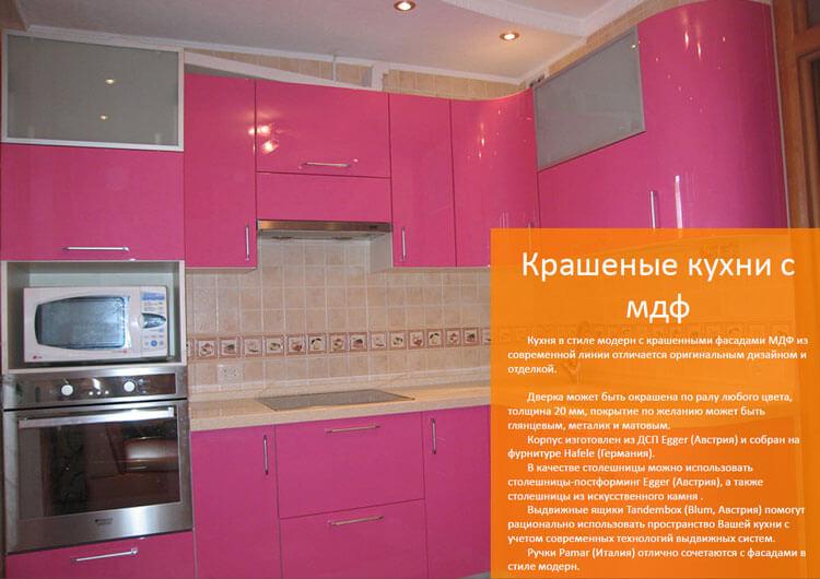 Окраска фасадов для кухонь своими руками