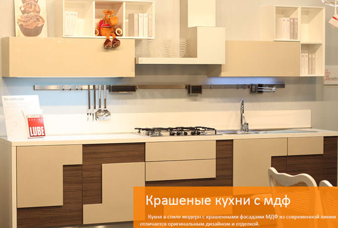Крашенные фасады для кухни