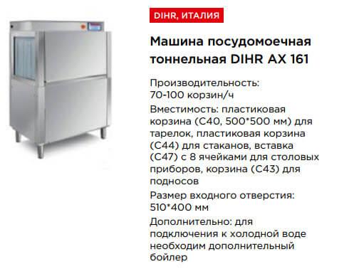 Кухонное оборудование для столовых