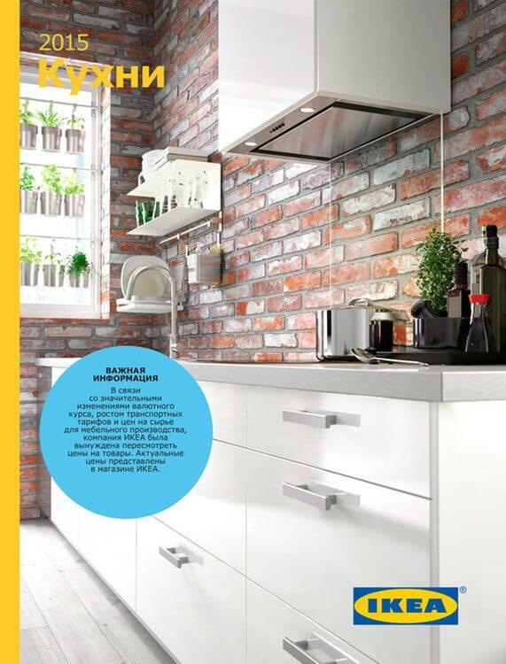 Мебель для кухни каталог