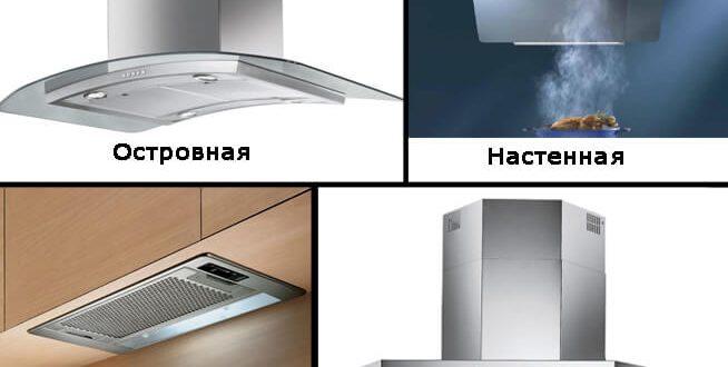 Какие вытяжки для кухни лучше
