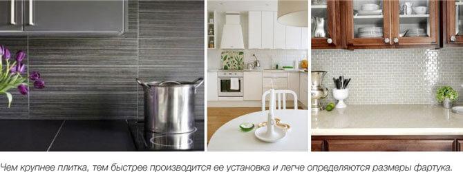 Размеры фартука для кухни