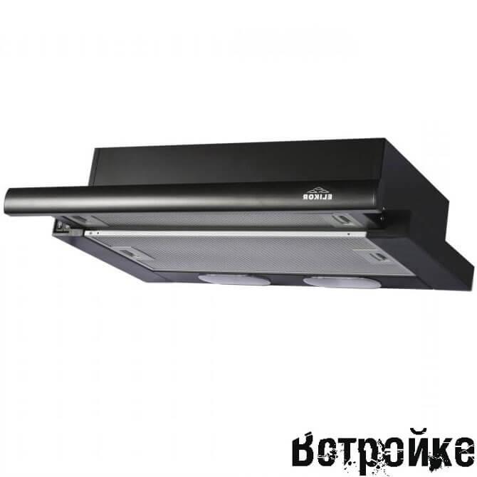 Воздухоочиститель для кухни 50 см