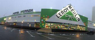 торговый центр леруа мерлен в г. Киев